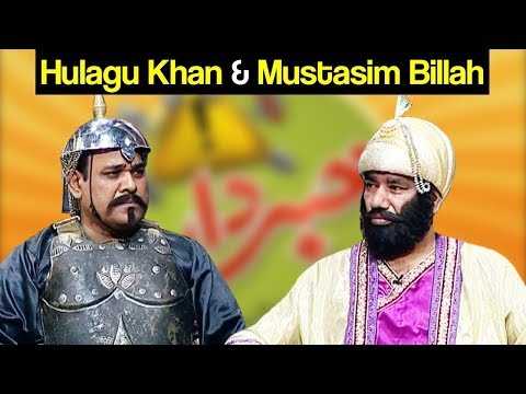Khabardar Aftab Iqbal 11 November 2018 | Hulagu Khan & Mustasim Billah | Express News