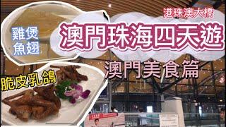 吃貨地圖「澳門珠海遊#1」 食遍澳門賭場餐廳!! 教你平買水舞間門票和如何由澳門去珠海橫琴 Macau Trip 2019 via Hong Kong-Zhuhai-Macau Bridge