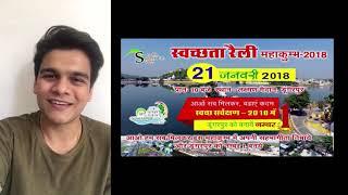 tappu sena || SWACHHTA RALLY || DUNGARPUR || BHAVYA GANDHI