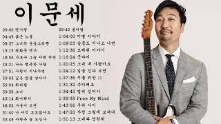 이문세 베스트 모음 28곡   Best Songs Ever Of LEE MOON SAE(이문세)