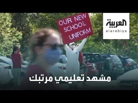 العرب اليوم - شاهد: معلمو فلوريدا يرفضون العودة إلى المدارس