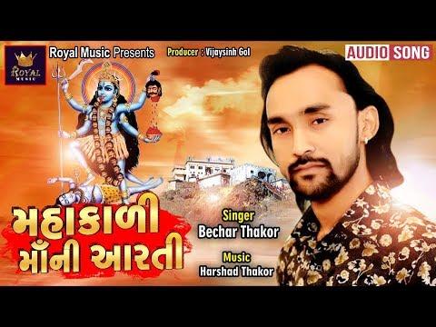 Mahakali Ni Aarti [Full Song] - Mahakali Maa Ni Chundadi - игровое