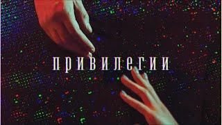 KUZNETSOV - ПРИВИЛЕГИИ (концертный клип)