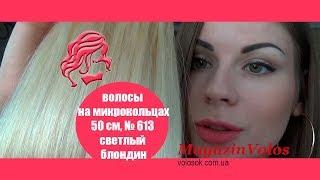Волосы на микрокольцах 50 см №613 | ВолосОк