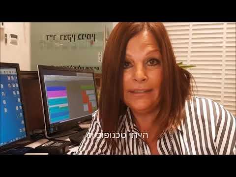 אורלי מספרת על לימוד מחשבים באחד על אחד