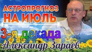 Новолуние июля. Благоприятное время для начала новых дел. А. Зараев Прогноз на 3-ю декаду июля 2017