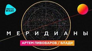 Артем Пивоваров -  Меридианы (feat  Влади)  (Official Audio 2017)