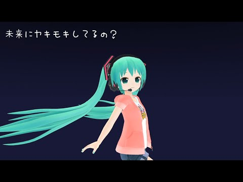 [初音ミク][Hatsune Miku] You Can Sing Forever [Original MV][MMD]