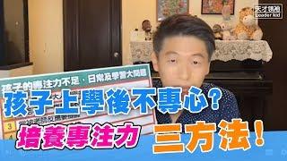 王宏哲談教養│你家的孩子不專心? 增加專注力的三大方法
