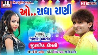 O Radha Rani   Kamlesh Barot   P P Bariya   New Timli Song   Dilip Rathva    Kamlesh Barot Timli