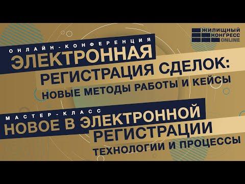Онлайн-конференция «Электронная регистрация сделок: новые методы работы и кейсы»