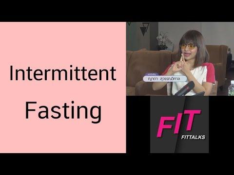 [Beat LIVE] Intermittent Fasting - รายการคุยกัญ - Fittalks