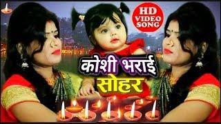 ननद के भीजेला चदरिया - SOHAR कोशी भराई स्पेशल #chhath puja Video Geet ~ देखिये गाँव के देहाती सोहर