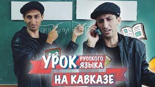 Lesson of Russian Language in the Caucasus