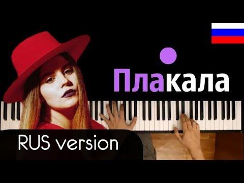 KAZKA - ПЛАКАЛА (RUS) ● караоке   PIANO_KARAOKE ● ᴴᴰ + НОТЫ & MIDI