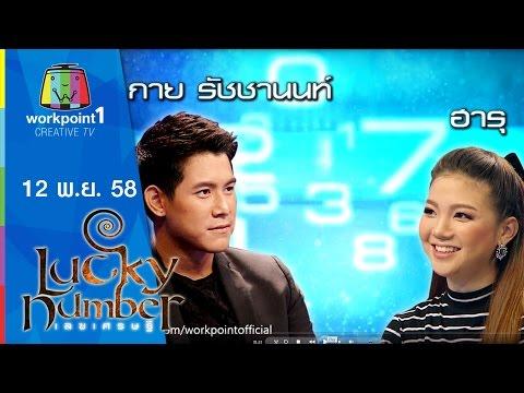 Lucky Number เลขเศรษฐี (รายการเก่า)  | กาย รัชชานนท์ - ฮารุ | 12 พ.ย. 58