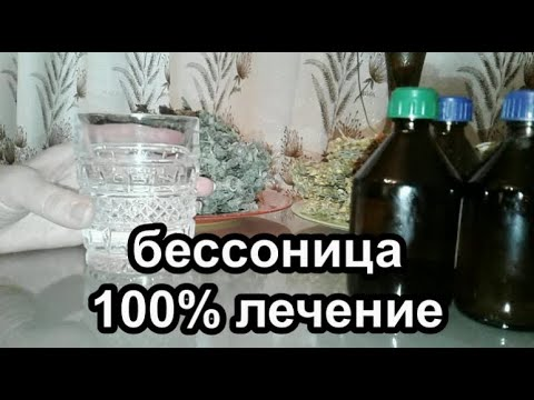 БЕССОННИЦА  - 100% ЛЕЧЕНИЕ.
