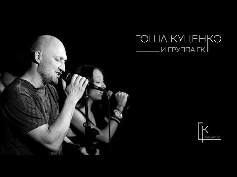 Гоша Куценко и группа ГК