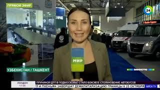 Новая эра в отношениях России и Узбекистана