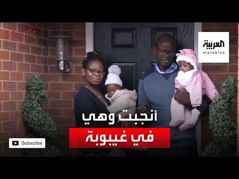 العرب اليوم - شاهد: حامل تستيقظ بعد شهر من غيبوبة لتجد أنها ولدت توأمين