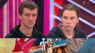 Горе от отца. Мужское / Женское. Выпуск от 09.04.2019
