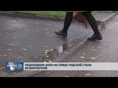 Новости Псков 05.10.2018 # Пешеходная зона по улице Чудской стала безбарьерной