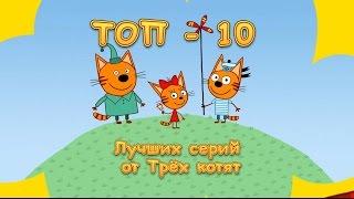 Смотреть онлайн Мультфильм: Три кота