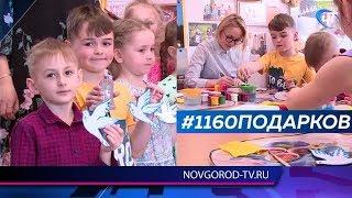 Воспитанники детского сада №81 приняли участие в акции «1160 подарков городу»