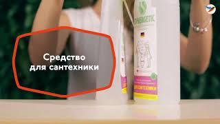 Средство для мытья сантехники (Спрей) Synergetic, 0,5 л от компании ИП Анищенко Д. Н. - видео