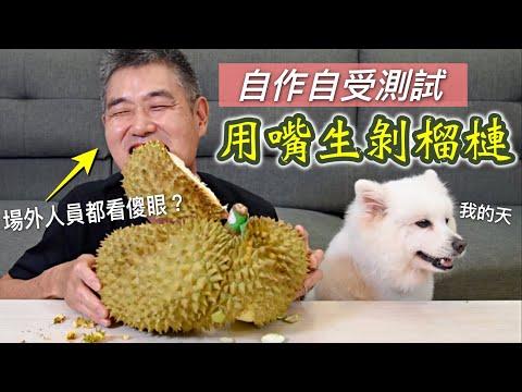老人與狗 用嘴生剝榴蓮