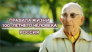 Правила жизни 100-летнего человека. Россия