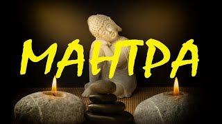 МАНТРЫ, МЕДИТАЦИЯ. Энергия Вселенной. Mantras and Meditation