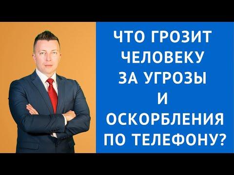 Угроза по телефону - Что грозит человеку за угрозы и оскорбления по телефону - Уголовный адвокат