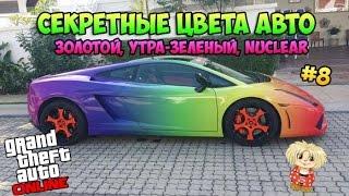 GTA 5 Online - СЕКРЕТНЫЕ Цвета Авто #8 (Ультра-Зеленый, Золотой, Nuclear)