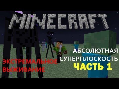 Minecraft Экстремальное выживание - Плоский мир, часть 1