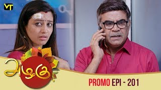 Azhagu Tamil Serial | அழகு | Epi 201 - Promo  | Sun TV Serial | 17 July 2018 | Revathy |VisionTime