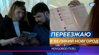 В областном центре прошла новая автобусная экскурсия «Переезжаю в Великий Новгород»