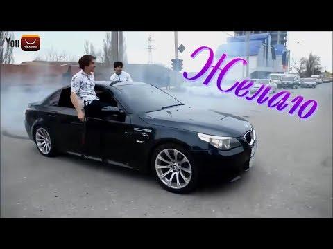 Желаю - Честный (Клип 2)/Honest/أتمنى - صادق (فيديو كليب)