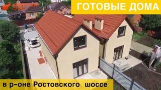 Дома в р оне Ростовского шоссе