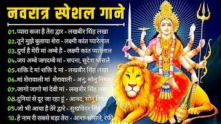 नवरात्रि 2021 Special Songs I Top Navratri Bhajans नवरात्री स्पेशल देवी भजन   Maa Durga Devi Bhajan