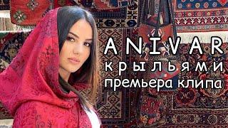 ANIVAR - КРЫЛЬЯМИ ПРЕМЬЕРА КЛИПА 2019 Ани Варданян