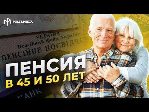 Пенсионерам в Украине приготовили сюрприз! На пенсию в 45 и 50 лет