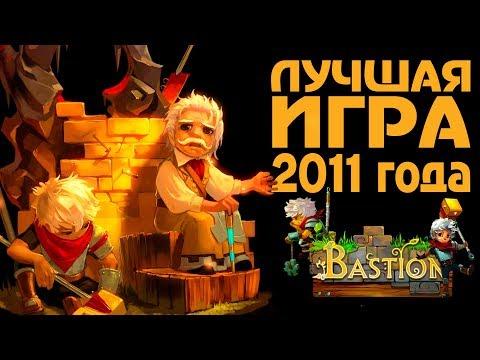 Полное прохождение Bastion | Лучшая игра 2011 года [Стрим от 01.05.2017]