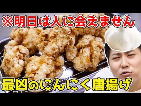 , title : 'にんにく1玉丸ごと入れた『最凶のにんにく唐揚げ』がウマすぎる!!