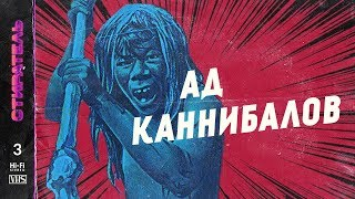 [СТИРАТЕЛЬ] #3 - АД КАННИБАЛОВ. Запрещённый фильм.