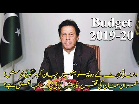 Important Points Of PM Imran Khan addresses nation after budget's announcement|| Nazia Mustafa