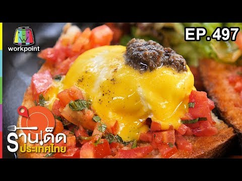 ร้านเด็ดประเทศไทย    EP.497   4 ธ.ค. 61