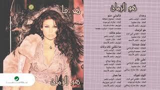 مازيكا Haifa Wahbe...Ma Teqli Kan w Kan | هيفاء وهبي... ما تقلي كان وكان تحميل MP3