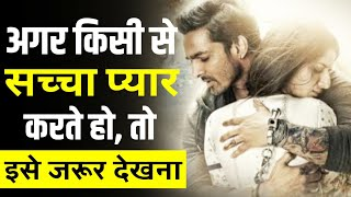 सच्चा प्यार - True Love Motivational Quotes | Love Quotes in Hindi | Real Love | Be Motivate