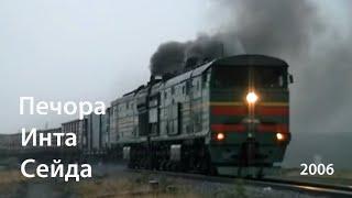 Печора - Инта - Сейда 2006 / Pechora - Inta - Seyda 2006